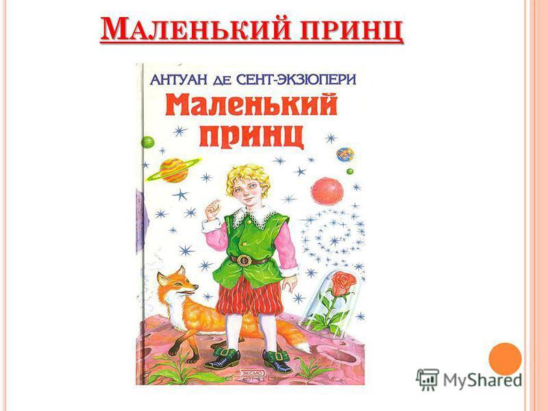 М АЛЕНЬКИЙ ПРИНЦ