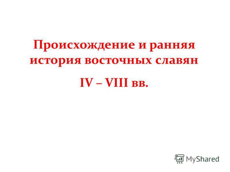 Происхождение и ранняя история восточных славян IV – VIII вв.
