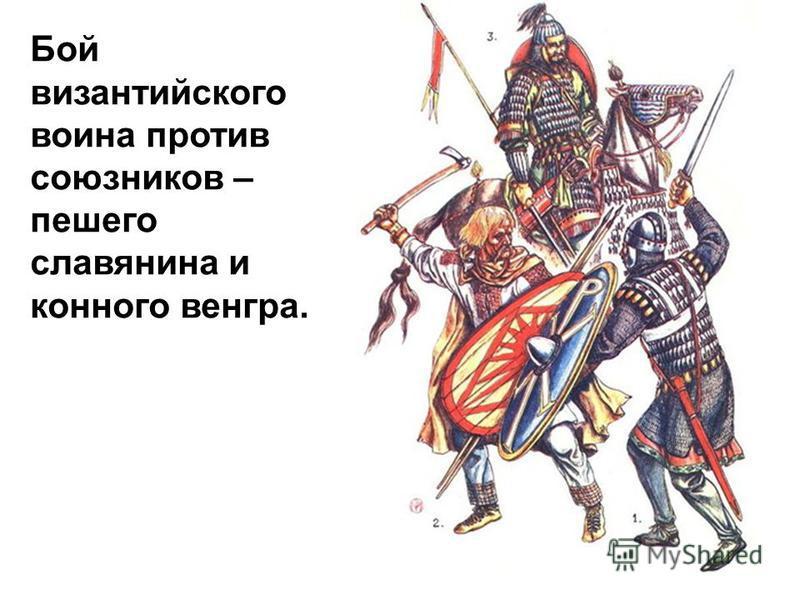 Бой византийского воина против союзников – пешего славянина и конного венгра.