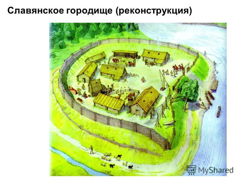Славянское городище (реконструкция)