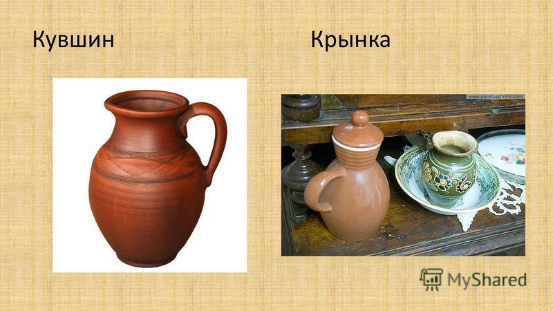 Кувшин Крынка
