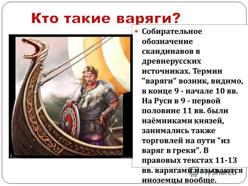 Собирательное обозначение скандинавов в древнерусских источниках. Термин