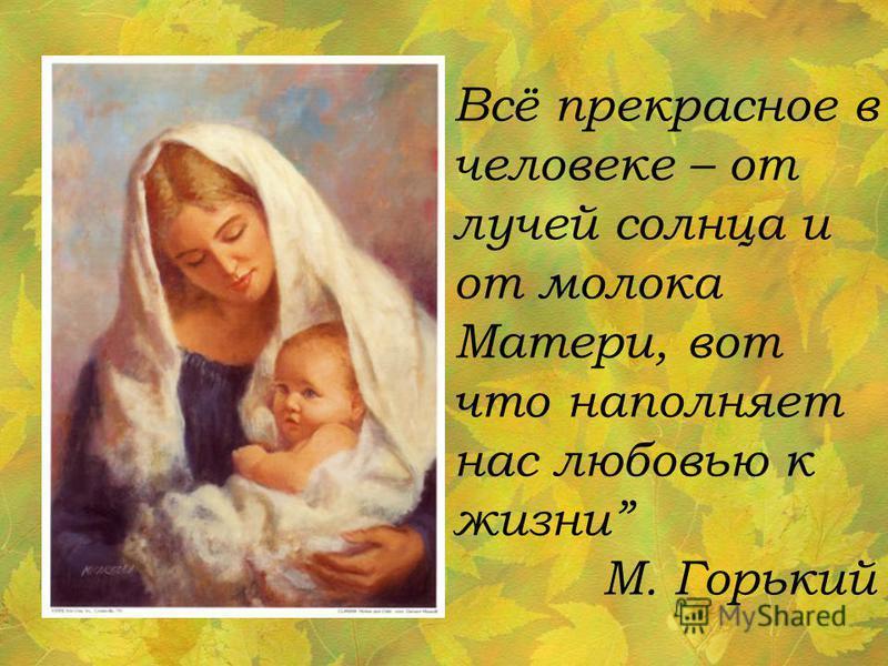 Всё прекрасное в человеке – от лучей солнца и от молока Матери, вот что наполняет нас любовью к жизни М. Горький