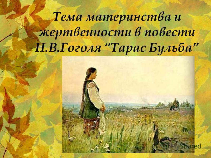 Тема материнства и жертвенности в повести Н.В.Гоголя Тарас Бульба