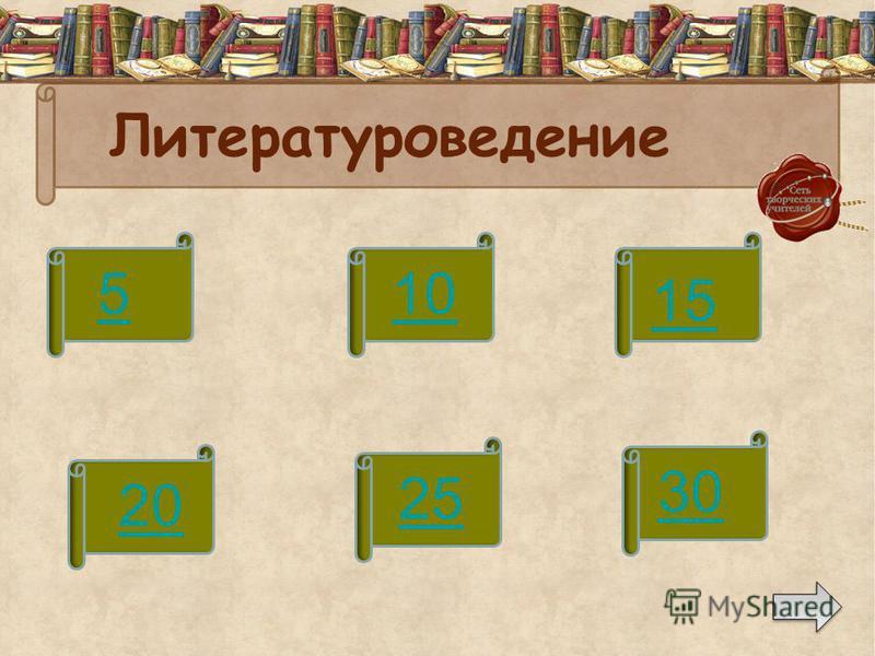 Литературоведение 5 15 10 20 25 30