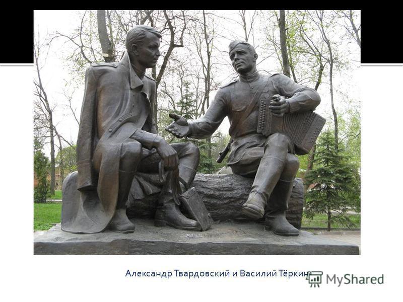 Александр Твардовский и Василий Тёркин