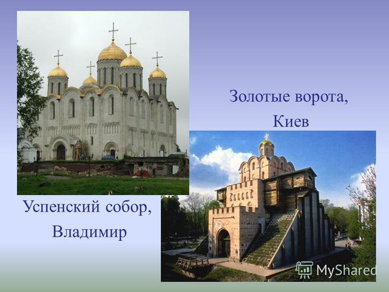 Золотые ворота, Киев Успенский собор, Владимир