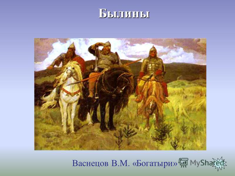 Былины Васнецов В.М. «Богатыри»