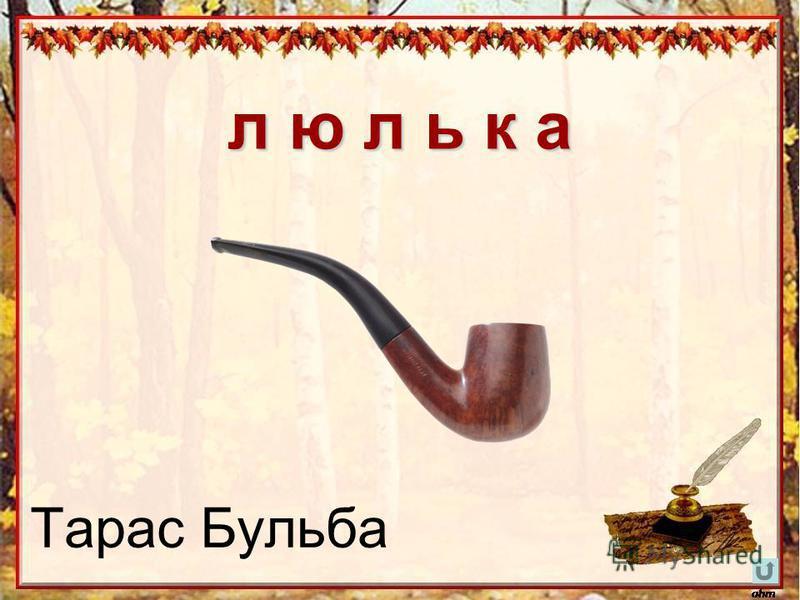 шинель Очумелов