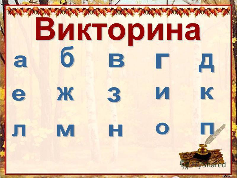7 класс В и к т о р и н а по произведениям «Толстый и Тонкий» «Хамелеон» «Тарас Бульба»