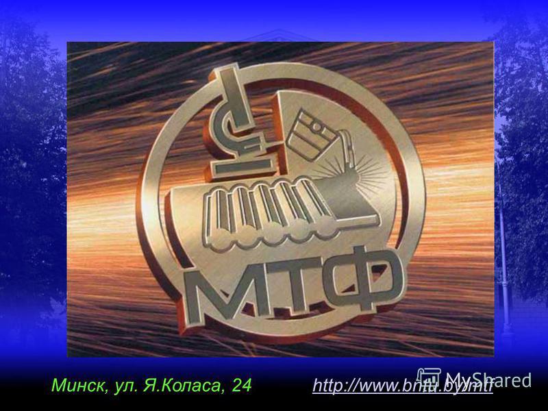 Минск, ул. Я.Коласа, 24 http://www.bntu.by/mtfhttp://www.bntu.by/mtf.