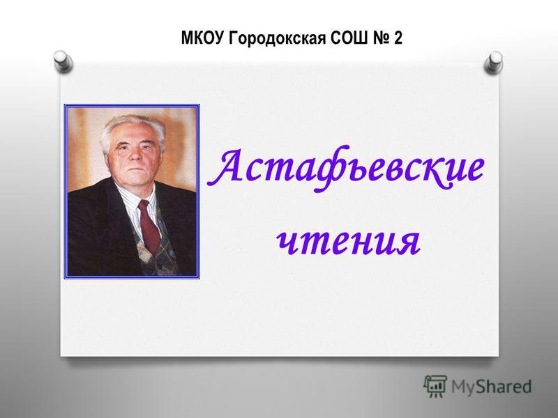 МКОУ Городокская СОШ 2 Астафьевские чтения