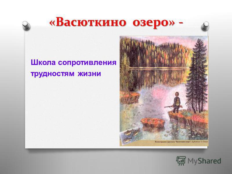 «Васюткино озеро» - Школа сопротивления трудностям жизни