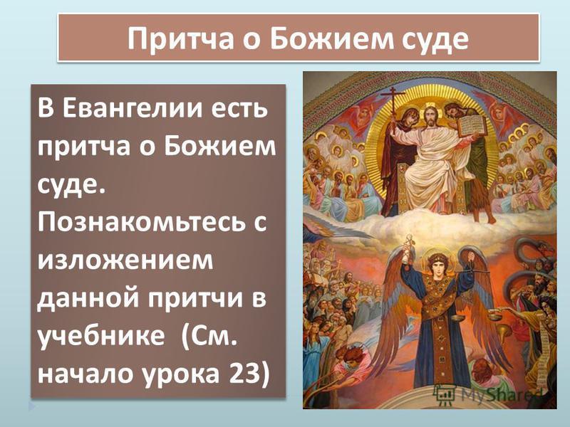 Притча о Божием суде В Евангелии есть притча о Божием суде. Познакомьтесь с изложением данной притчи в учебнике ( См. начало урока 23) В Евангелии есть притча о Божием суде. Познакомьтесь с изложением данной притчи в учебнике ( См. начало урока 23)