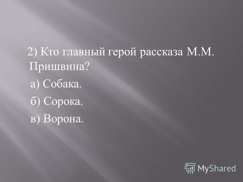 1. Как назвал свой рассказ М. М. Пришвин ? а ) Попрошайка. б ) Выскочка. в ) Зазнайка.