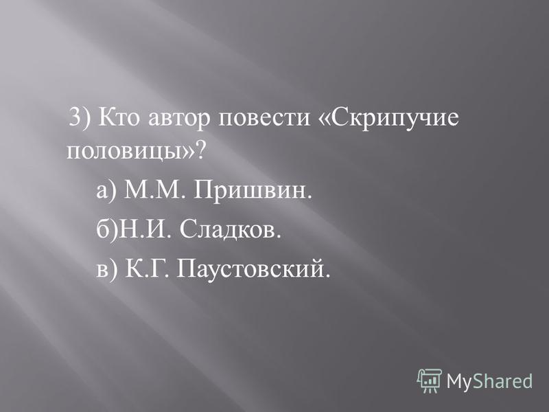 2) Кто главный герой рассказа М. М. Пришвина ? а ) Собака. б ) Сорока. в ) Ворона.