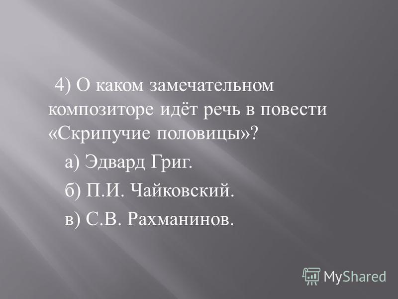 3) Кто автор повести « Скрипучие половицы »? а ) М. М. Пришвин. б ) Н. И. Сладков. в ) К. Г. Паустовский.