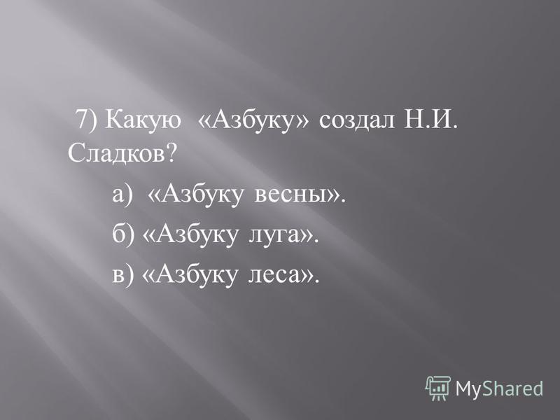 6) От каких животных Е. И. Чарушин « дал ходу » из зоопарка ? а ) Кабанов. б ) Медведей. в ) Оленей.