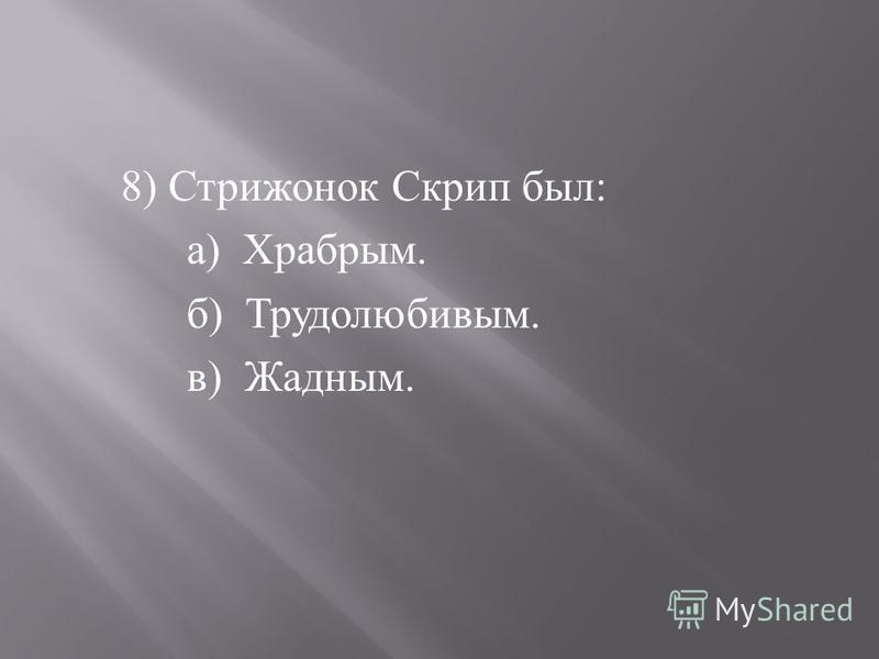 7) Какую « Азбуку » создал Н. И. Сладков ? а ) « Азбуку весны ». б ) « Азбуку луга ». в ) « Азбуку леса ».
