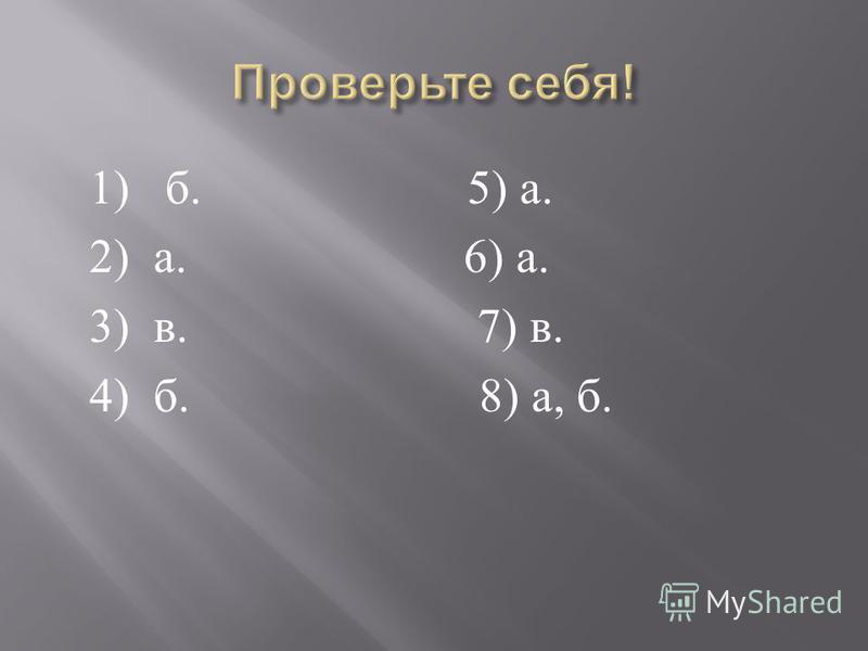 8) Стрижонок Скрип был : а ) Храбрым. б ) Трудолюбивым. в ) Жадным.