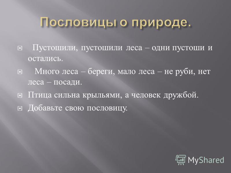1) б. 5) а. 2) а. 6) а. 3) в. 7) в. 4) б. 8) а, б.