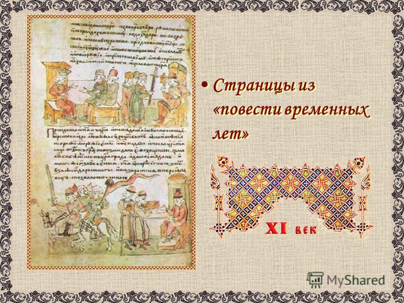 Страницы из «повести временных лет»