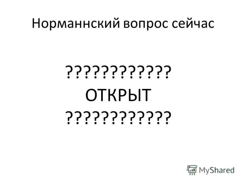 Норманнский вопрос сейчас ???????????? ОТКРЫТ ????????????