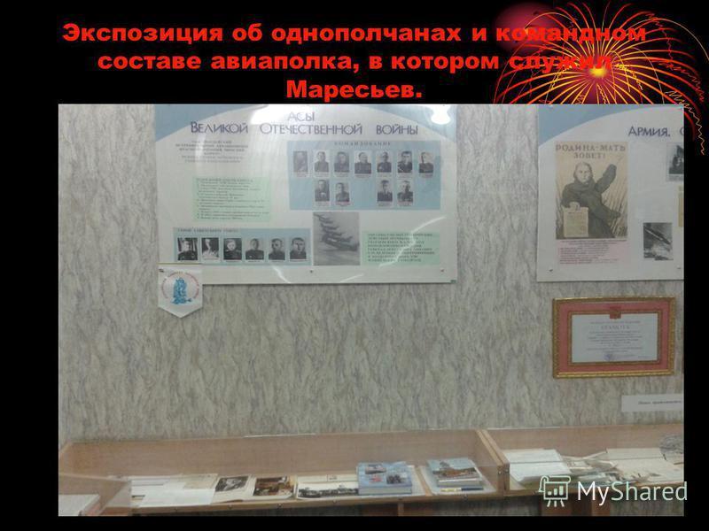 Экспозиция об однополчанах и командном составе авиаполка, в котором служил Маресьев.