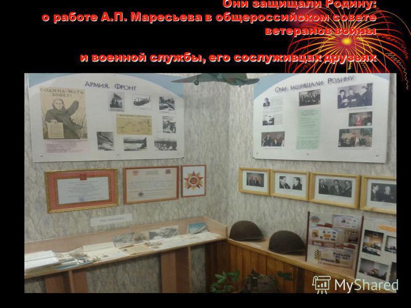 Они защищали Родину: о работе А.П. Маресьева в общероссийском совете ветеранов войны и военной службы, его сослуживцах друзьях