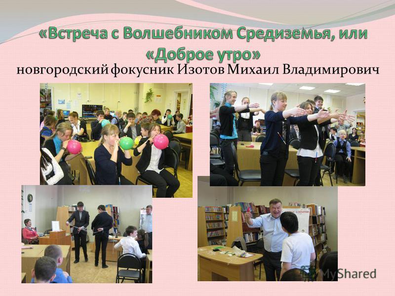 новгородский фокусник Изотов Михаил Владимирович