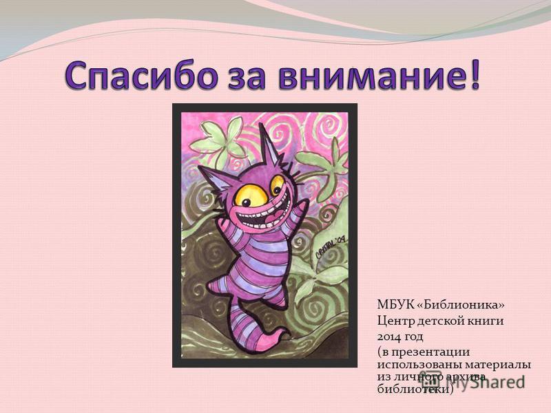 МБУК «Библионика» Центр детской книги 2014 год (в презентации использованы материалы из личного архива библиотеки)