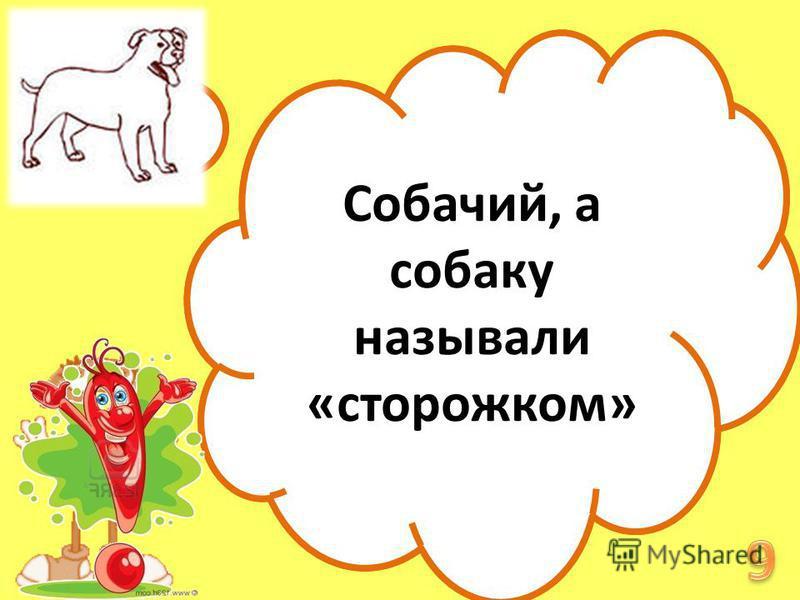 Какой мех на Руси когда-то называли «сторожковым» ? Собачий, а собаку называли «сторожком»