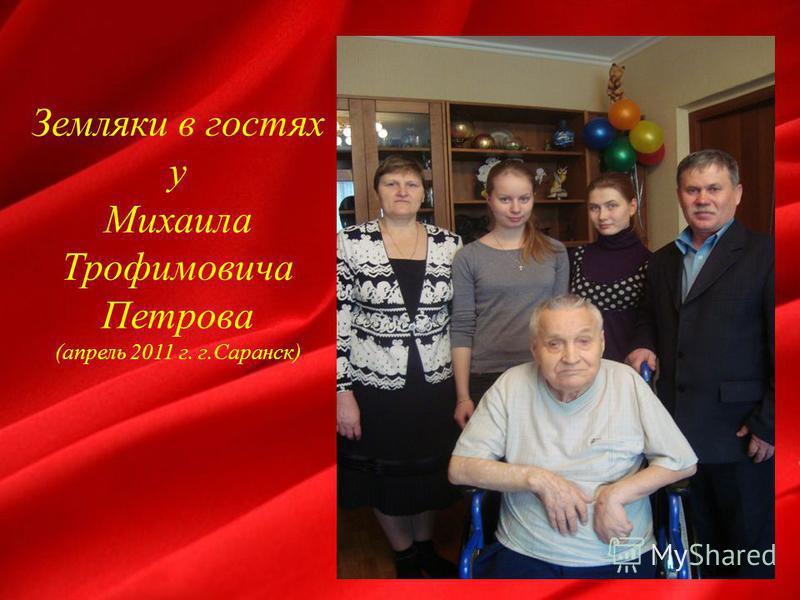 Земляки в гостях у Михаила Трофимовича Петрова (апрель 2011 г. г.Саранск)
