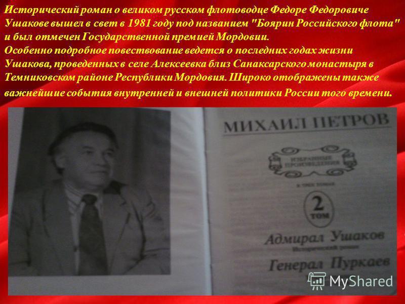 Исторический роман о великом русском флотоводце Федоре Федоровиче Ушакове вышел в свет в 1981 году под названием