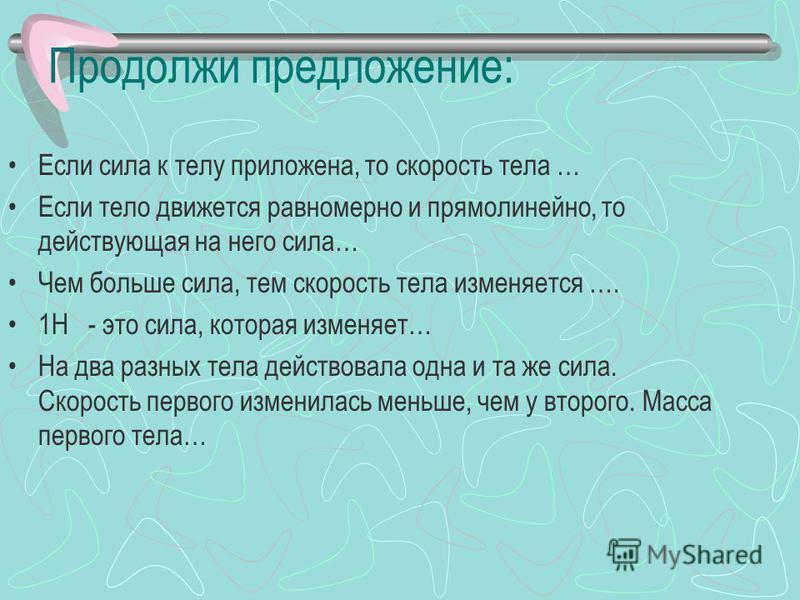 Домашнее задание: П. 24 ответить на вопросы, упражнение 9(1)