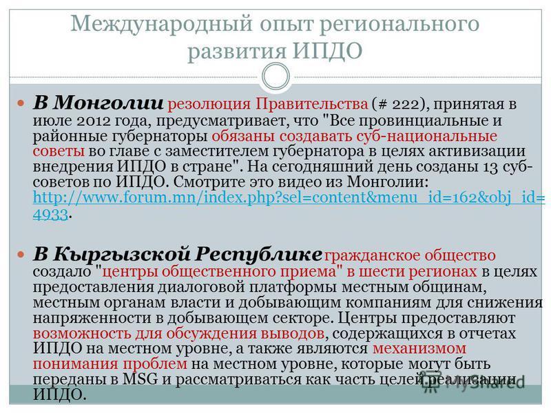 Международный опыт регионального развития ИПДО В Монголии резолюция Правительства (# 222), принятая в июле 2012 года, предусматривает, что