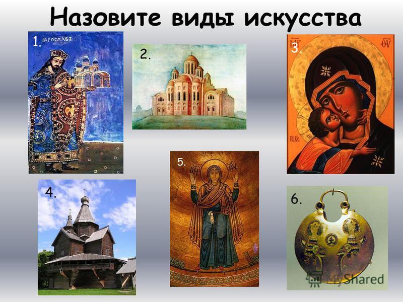 Назовите виды искусства 1. 2. 3. 4. 5. 6.