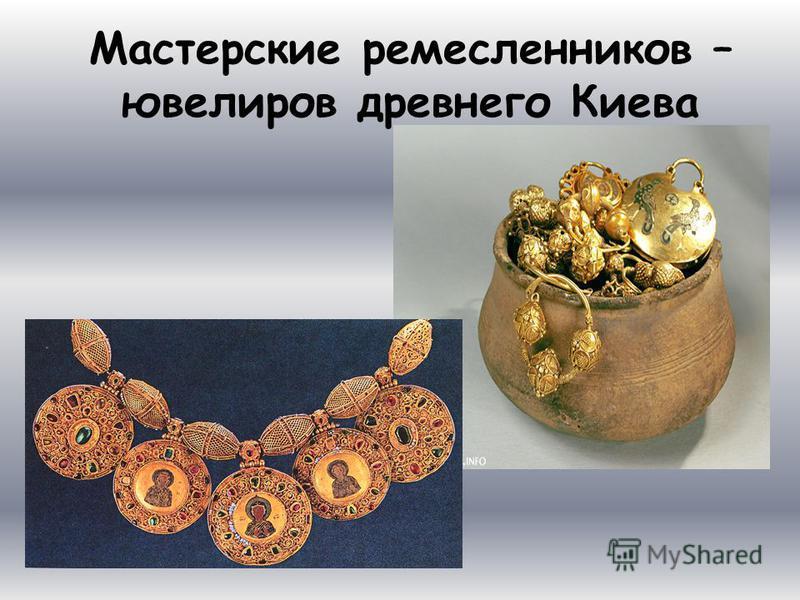 Мастерские ремесленников – ювелиров древнего Киева