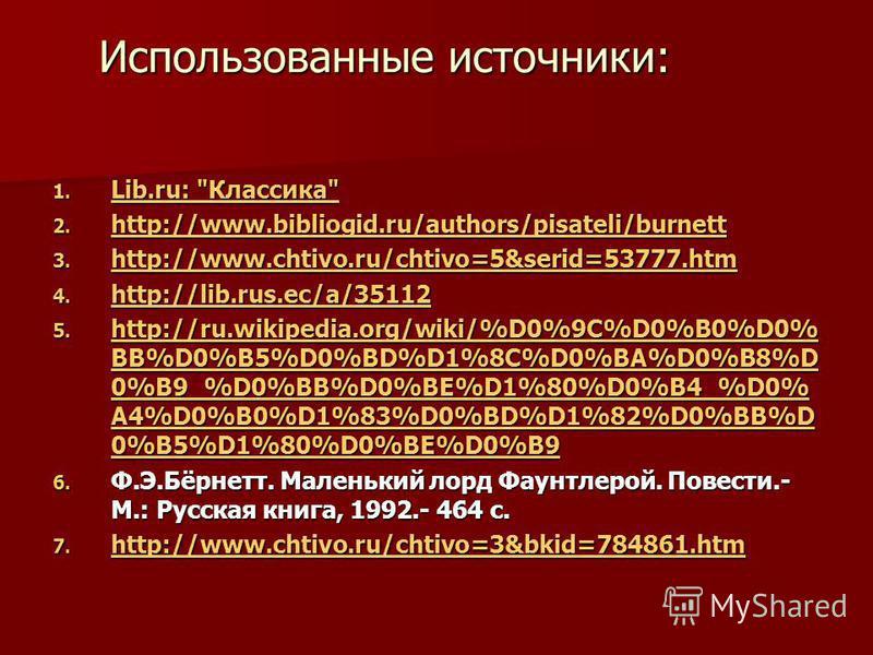 Использованные источники: 1. Lib.ru: