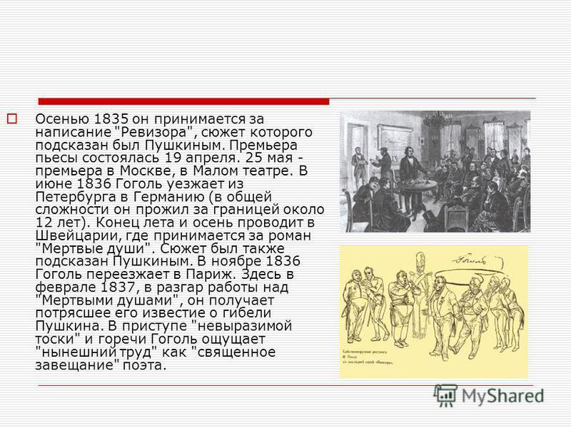 Осенью 1835 он принимается за написание