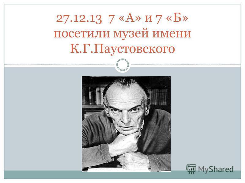 27.12.13 7 «А» и 7 «Б» посетили музей имени К.Г.Паустовского