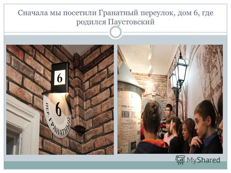 Сначала мы посетили Гранатный переулок, дом 6, где родился Паустовский
