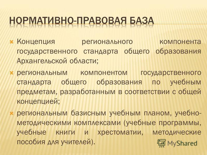 Концепция регионального компонента государственного стандарта общего образования Архангельской области; региональным компонентом государственного стандарта общего образования по учебным предметам, разработанным в соответствии с общей концепцией; реги