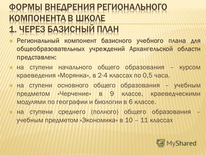 Региональный компонент базисного учебного плана для общеобразовательных учреждений Архангельской области представлен: на ступени начального общего образования – курсом краеведения «Морянка», в 2-4 классах по 0,5 часа. на ступени основного общего обра