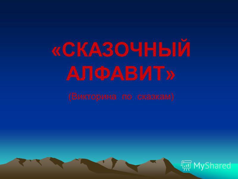 «СКАЗОЧНЫЙ АЛФАВИТ» (Викторина по сказкам)