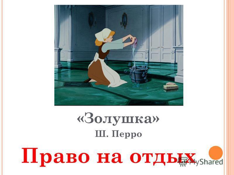 «Золушка» Ш. Перро Право на отдых