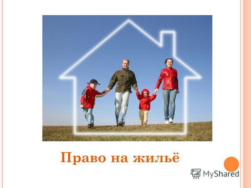 Право на жильё