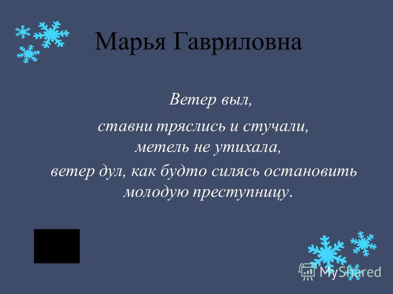 Марья Гавриловна Ветер выл, ставни тряслись и стучали, метель не утихала, ветер дул, как будто силясь остановить молодую преступницу.