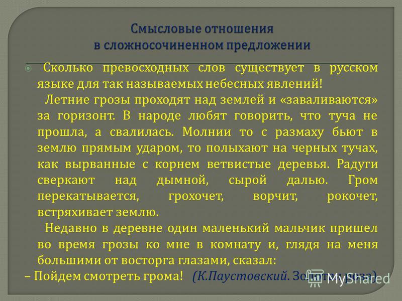 Сколько превосходных слов существует в русском языке для так называемых небесных явлений ! Летние грозы проходят над землей и « заваливаются » за горизонт. В народе любят говорить, что туча не прошла, а свалилась. Молнии то с размаху бьют в землю пря