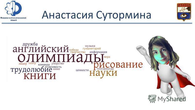 Физико-математический лицей Анастасия Сутормина